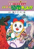 映画ドラミちゃん ハロー恐竜キッズ!!