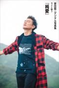 原田龍二「純愛」 デジタル写真集ライト版3