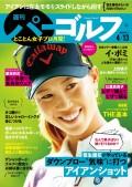 週刊パーゴルフ 2021/4/13号