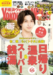 YokohamaWalker横浜ウォーカー2019年9月号