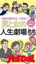 by Hot−Dog PRESS 男と女の人生劇場55