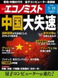 週刊エコノミスト2019年3/19号