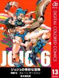 ジョジョの奇妙な冒険 第6部 カラー版 13