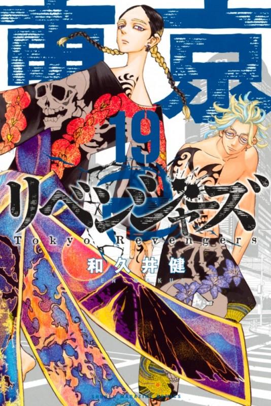 東京卍リベンジャーズ(19)