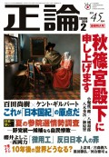 月刊正論2019年2月号