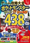 100%ムックシリーズ ゲーム攻略大全 Vol.17