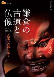 鎌倉の古道と仏像