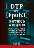 [DTP]から[Epub3]現場で使える実践備忘録──神エディタ[Mery]で変わる[電子書籍]初心者のための[InDesign]作成の[肝]と[css]たたき上げ編集秘録