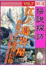 開運伝説探訪Vol.7 江ノ島岩屋〜弁財天と龍神信仰