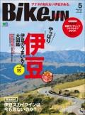 BikeJIN/培倶人 2019年5月号 Vol.195