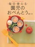 【期間限定価格】ミニフライパンひとつで毎日使える 園児のおべんとう