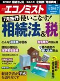 週刊エコノミスト2019年4/30・5/7合併号