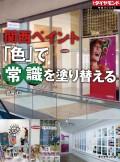関西ペイント 「色」で常識を塗り替える(週刊ダイヤモンド特集BOOKS Vol.321)
