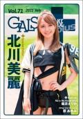 GALS PARADISE plus Vol.71 2021 July