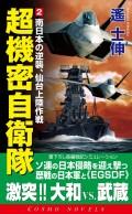 超機密自衛隊(2)南日本の逆襲、仙台上陸作戦