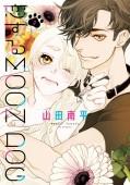 恋するMOON DOG(2)【電子限定おまけ付き】