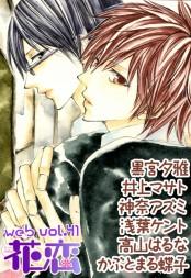 web花恋 vol.41