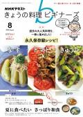 NHK きょうの料理ビギナーズ 2020年8月号