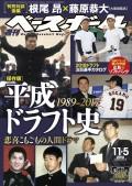 週刊ベースボール 2018年 11/5号