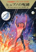 【期間限定価格】宇宙英雄ローダン・シリーズ 電子書籍版28 宇宙のおとり
