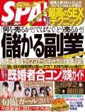 週刊SPA! 2019/01/15・01/22合併号