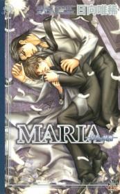 MARIA〜白衣の純潔〜
