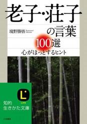 老子・荘子の言葉100選