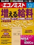 週刊エコノミスト2018年6/12号