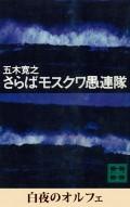白夜のオルフェ 【五木寛之ノベリスク】