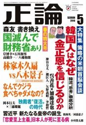 月刊正論2018年5月号