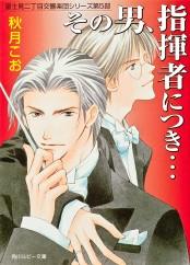 その男、指揮者につき… 富士見二丁目交響楽団シリーズ 第5部