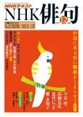 NHK 俳句 2017年12月号