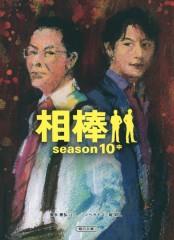 相棒 season10(中)