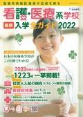 看護・医療系学校最新入学全ガイド2022年度版(看護分野限定版)