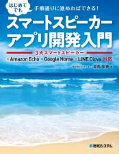 スマートスピーカーアプリ開発入門 3大スマートスピーカー Amazon Echo Google Home LINE Clova対応