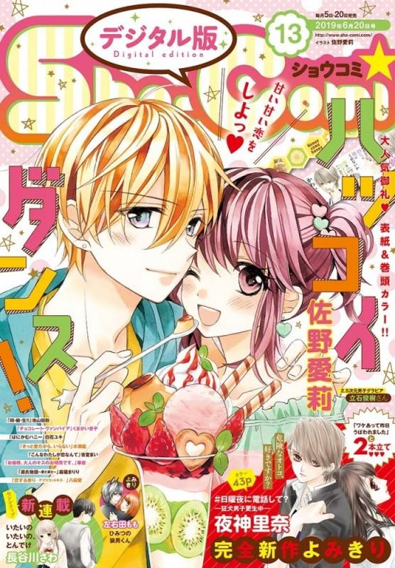 Sho−Comi 2019年13号(2019年6月5日発売)