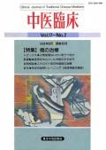中医臨床[電子復刻版]通巻65号