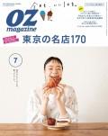 OZmagazine 2020年7月号 No.579