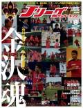Jリーグサッカーキング2015年8月号
