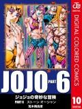 ジョジョの奇妙な冒険 第6部 カラー版 10