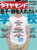 週刊ダイヤモンド 04年4月10日号