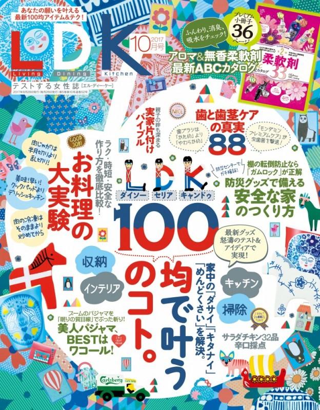 LDK (エル・ディー・ケー) 2017年 10月号