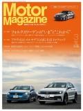 Motor Magazine 2017年3月号/No.740
