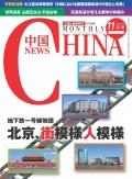 月刊中国NEWS vol.23 2014年11月号