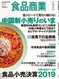食品商業 2019年7月特大号
