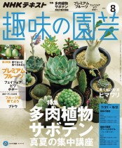 NHK 趣味の園芸 2016年8月号