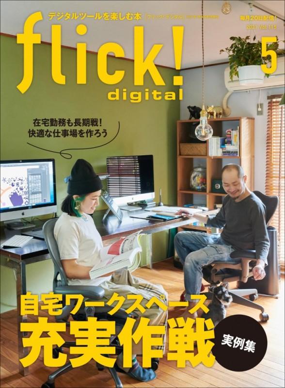 flick! 2021年5月号 Vol.115