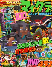 別冊てれびげーむマガジン スペシャル マインクラフト ふみこめ! 未開の大地号
