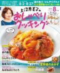 上沼恵美子のおしゃべりクッキング2021年8月号