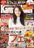 KansaiWalker関西ウォーカー 2016 No.20